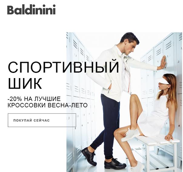 БАЛДИНИНИ  интернет- магазин, скидка 20%  на спортивный шик