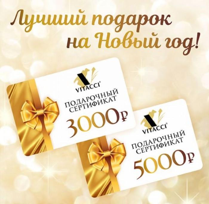 VITACCI - Подарочные сертификаты