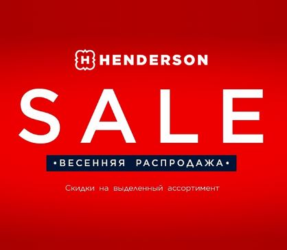 HENDERSON - Распродажа со скидками до 50%