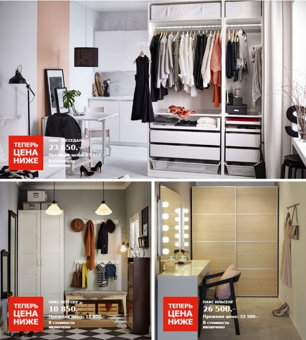 ИКЕА - Распродажа гардеробов: июнь, июль и август 2017