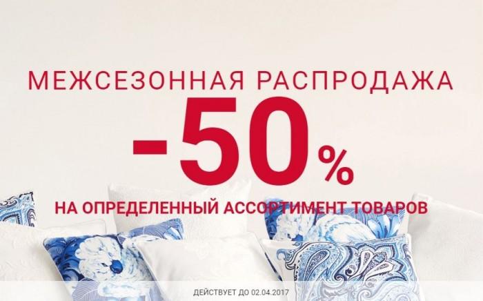 ЗАРА ХОУМ -  Скидки до 50% на межсезонной распродаже