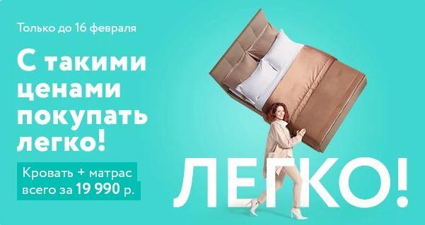 Акции Аскона 2020. Кровать + Матрас Erica за 19 990 рублей