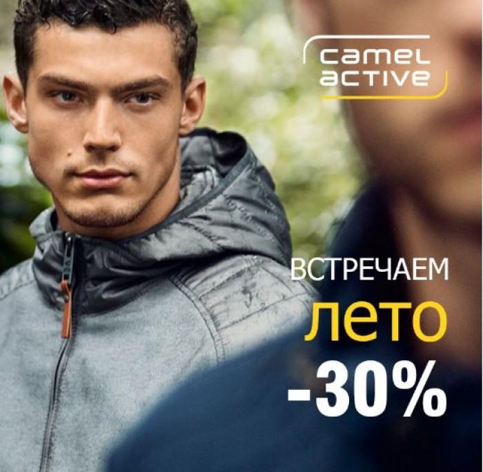 Camеl Active - Скидка до 30% на ВСЮ летнюю коллекцию