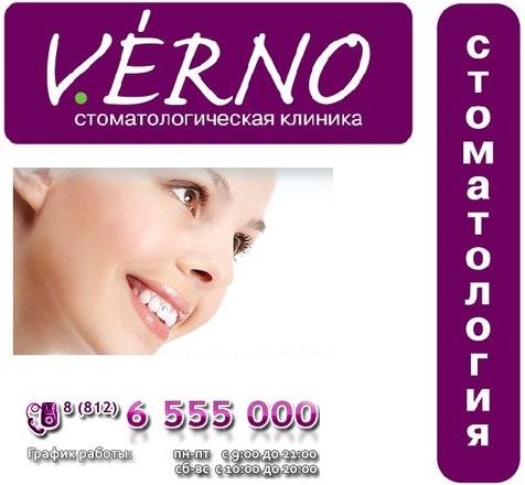 Стамотологическая клиника Verno