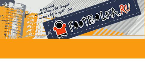 Магазин Footbolka.ru (Футболка.ру)