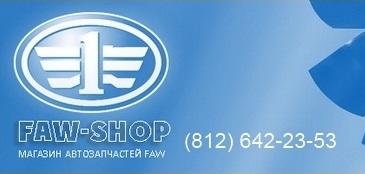 Магазин FAW-SHOP