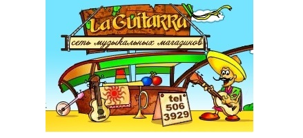 Музыкальный магазин LaGuitarra (ЛАГИТАРРА)