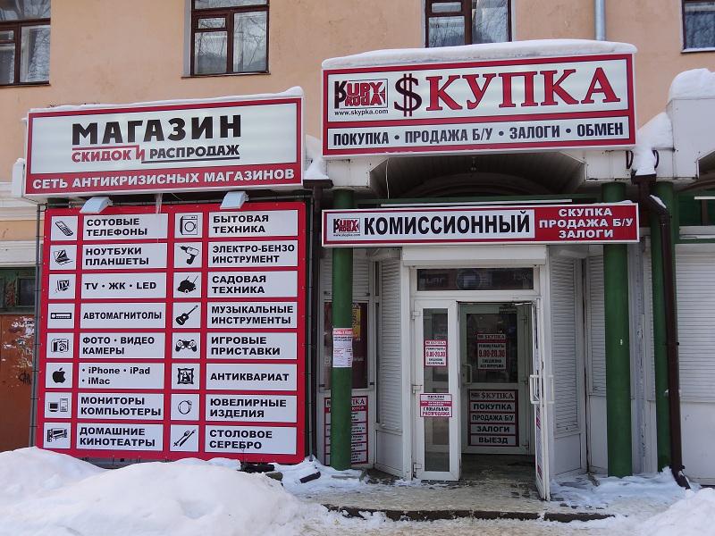 Комиссионный магазин. СКУПКА Одежды, Золота, Техники.