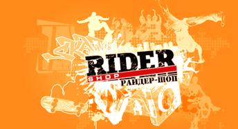 Магазин спорта Rider Shop