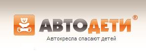 АвтоДети
