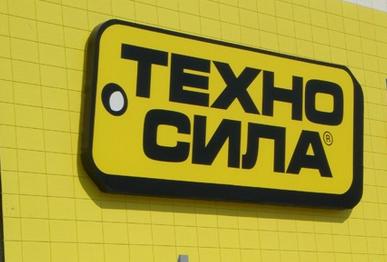 Техносила: Каталог акций и скидок интернет-магазина бытовой техники