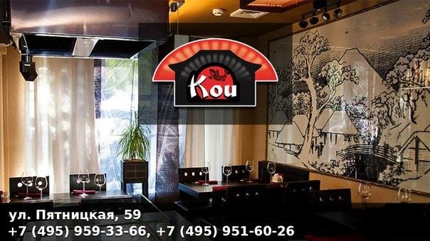 Ресторан Кои