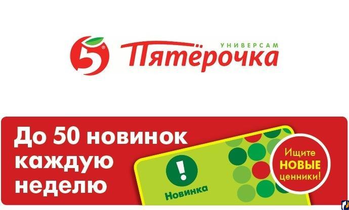 Пятерочка: Официальный интернет-каталог скидок и акции в 2017/2018
