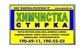 """Открытое акционерное общество """"Фабрика-прачечная № 19"""""""