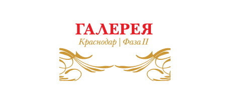 Галерея Краснодар