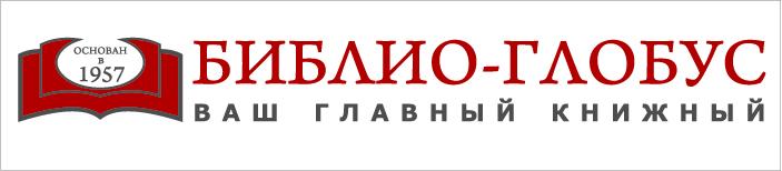 Библио-Глобус Книжный магазин, официальный сайт, каталог