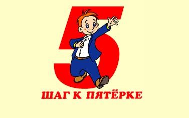 Магазин канцтоваров Шаг к пятерке в Москве Официальный интернет-каталог