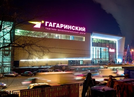 Гагаринский ТРЦ