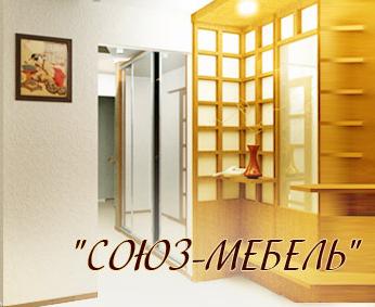 СОЮЗ-МЕБЕЛЬ Официальный сайт, Каталог товаров, Цены.