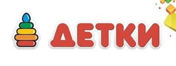 Магазин Детки: Официальный интернет-каталог акций, скидок и распродаж