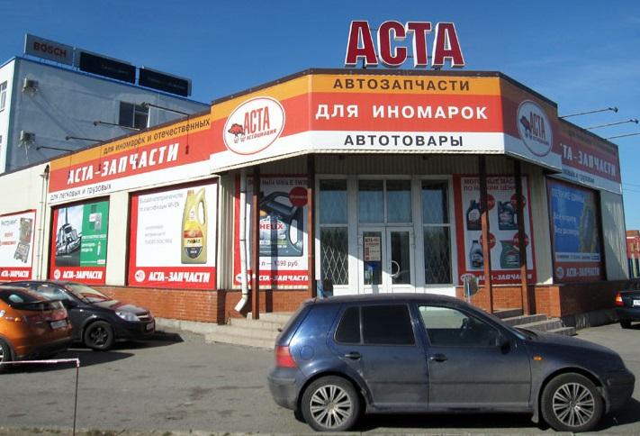 Компания АСТА