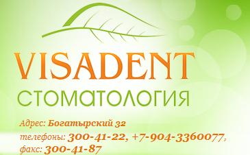 Клиника ВИЗАДЕНТ