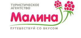 Турфирма Малина