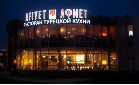 Тупецкий ресторан Афиет