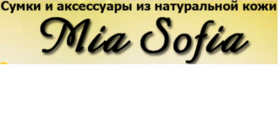 Магазин Mia Sofia (Миа София)