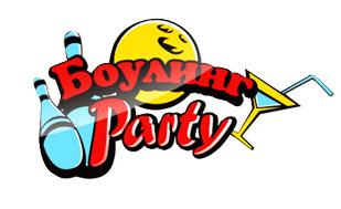 Развлекательный центр Боулинг Party