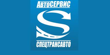 Компания СпецТрансАвто