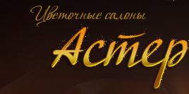 АСТЕР