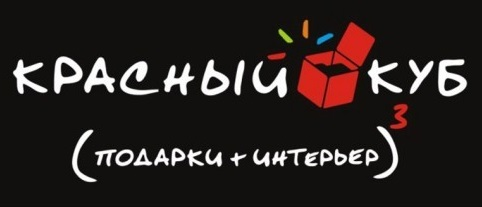 Красный Куб: Каталог скидок и распродаж официального интернет-магазина