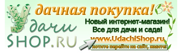 Магазин UdachiShop.Ru