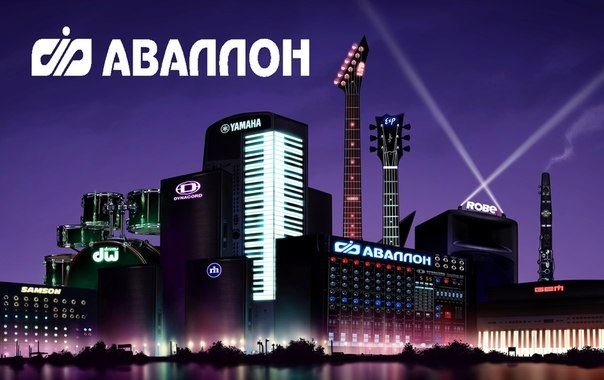 Музыкальный Магазин Аваллон