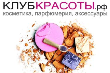 Магазин косметики и парфюмерия КЛУБ КРАСОТЫ