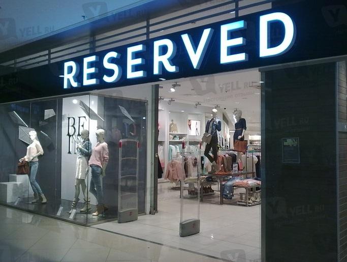 Reserved Com Интернет Магазин Каталог