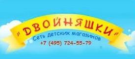 ДВОЙНЯШКИ - Детский магазин.