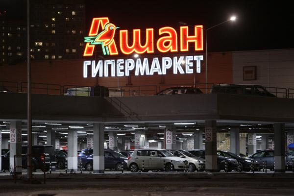 ассортимент и цены в ашан москва: