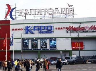Капитолий на Севастопольском