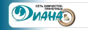 Химчистка Диана: Официальный сайт, акции цена недели 2019/2020