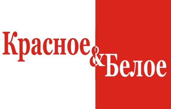 Магазин Красное и Белое: Официальный интернет-каталог акций