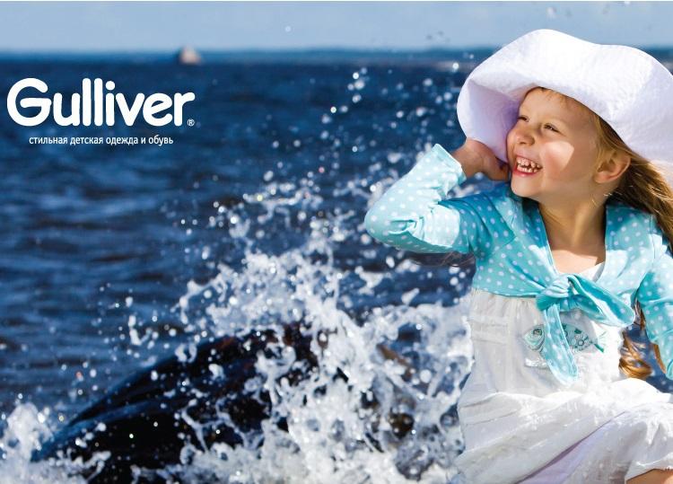 Gulliver. Гулливер: Официальный интернет-каталог скидок и распродаж