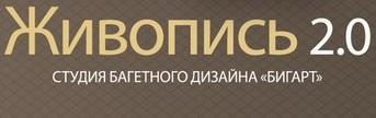 Магазин Живопись 2.0