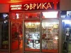 Магазин подарков Эврика
