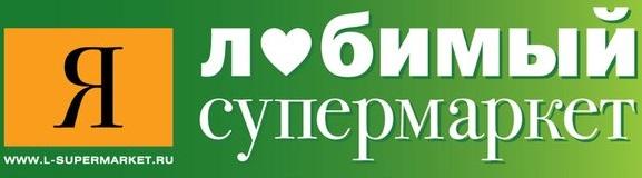 Супермаркет Я Любимый: Акции Москва. Каталог сегодня, официальный сайт
