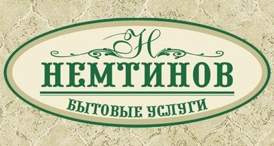 Немтинов