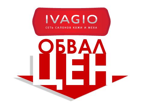 Иваджио Интернет-магазин, Официальный сайт. IVAGIO Каталог.