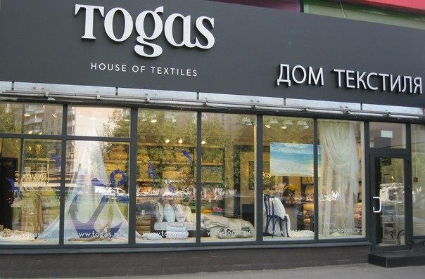 Постельное белье Тогас. Каталог распродаж интернет-магазина Togas
