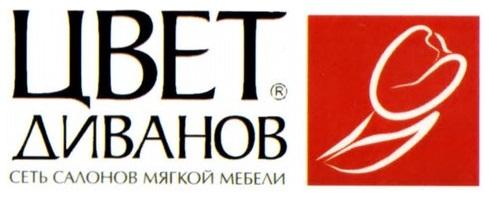 ЦВЕТ ДИВАНОВ Официальный сайт, Каталог.
